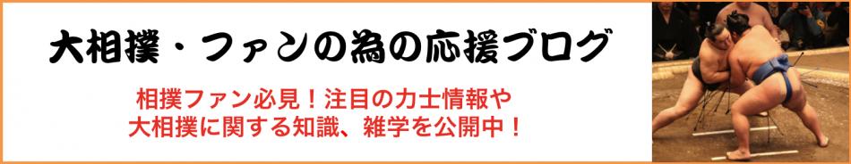 大相撲や力士ファンの為の応援ブログ