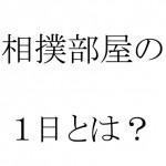 相撲部屋の1日や上下関係について。東京以外にもあるの?